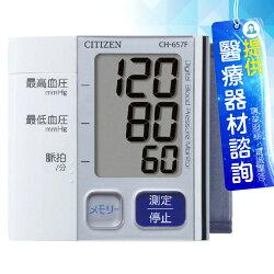 CITIZEN 星辰 手腕式電子血壓計 CH-657F 白色