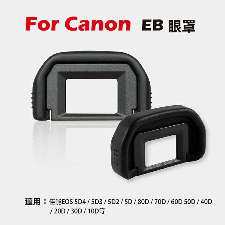 攝彩@Canon EB眼罩 取景器眼罩 5D4 5D3 5D2 5D 80D 70D 60D 50D用 副廠