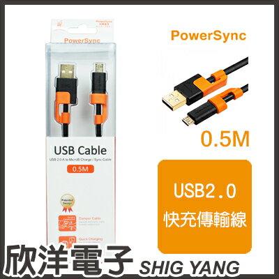 ~ 欣洋電子 ~ 群加科技 抗搖擺耐折彎Micro USB手機快充傳輸線 0.5M^(CU