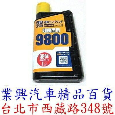 業興汽車精品百貨 SOFT 99 超級亮光用粗蠟 (9800) (超鏡面用粗蠟) (日本原裝進口) (99-B656)