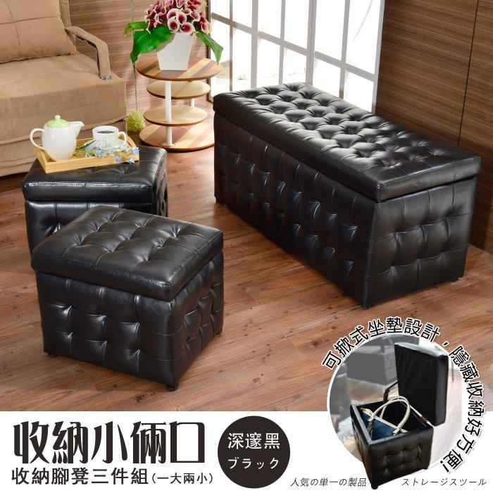 日本熱賣【Kojiro收納小倆口】皮革沙發收納腳凳三件組(一大兩小)★班尼斯國際家具名床