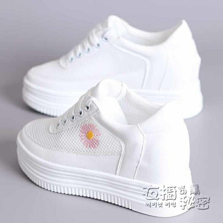 夏季新款小雛菊小白鞋女韓版百搭厚底內增高8cm網紗透氣女鞋