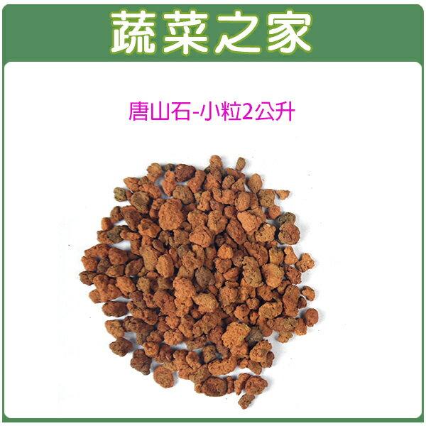 【蔬菜之家001-AA101】唐山石-小粒(氣化石.塘基蘭石)2公升分裝包