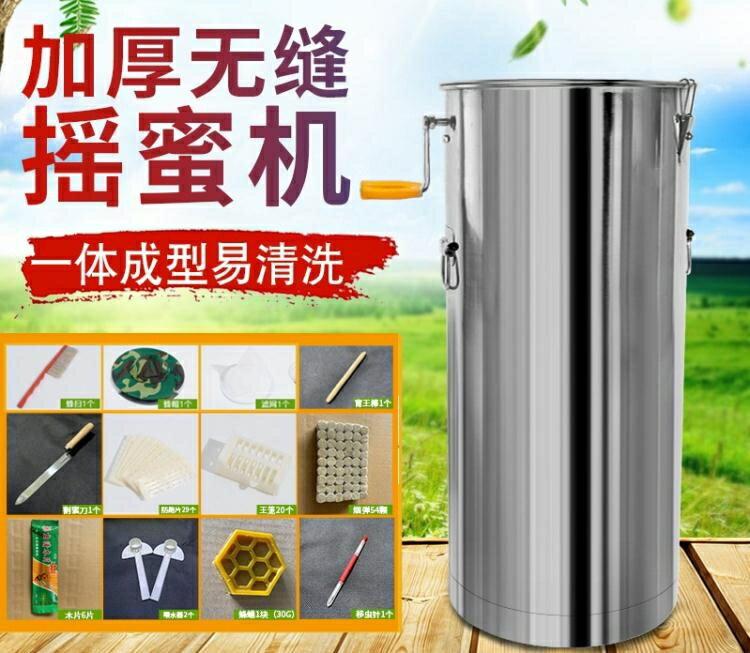 【618購物狂歡節】搖蜜機全不銹鋼加厚中蜂小型養蜂工具打糖甩密蜂蜜分離機蜜桶