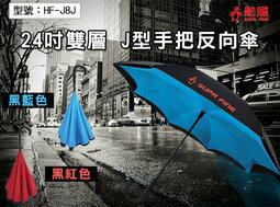<br/><br/>  【尋寶趣】24吋雙層J型手把反向傘 反折傘 抗強風 車用傘 反開 外翻 上收 遮陽傘 反摺傘 抗UV 雨傘 HF-J8J<br/><br/>