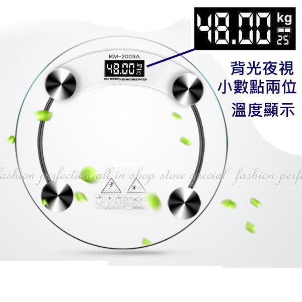 鋼化玻璃LCD電子體重計 超大面積33X33 背光螢幕人體秤 附溫度計+電量顯示 體重機 減肥健身【GF175】◎123便利屋◎