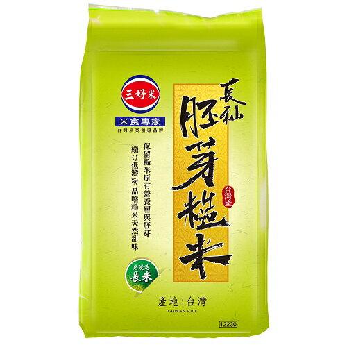 三好米 長秈胚芽糙米 3kg