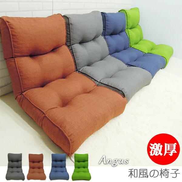 和室椅/休閒椅/和室電腦椅《安格斯高背舒適大和室椅》-台客嚴選