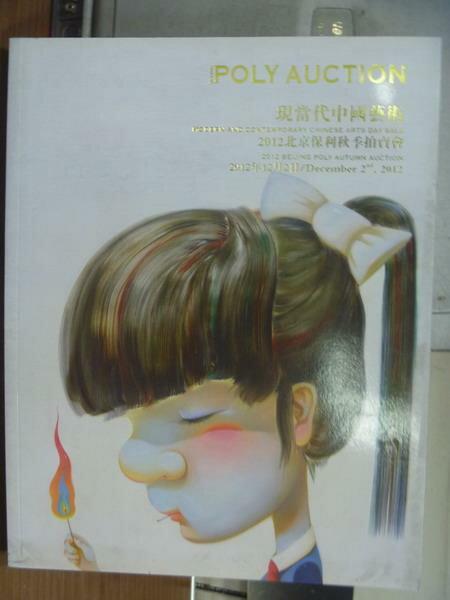 【書寶二手書T9/收藏_PGO】Poly auction_現當代中國藝術_2012/12/2