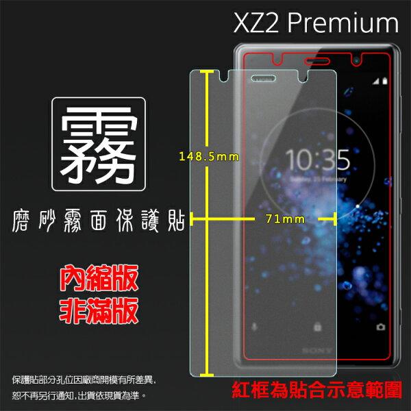 霧面螢幕保護貼SonyXperiaXZ2PremiumH8166保護貼軟性霧貼霧面貼磨砂防指紋保護膜
