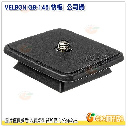 VELBON QB-145 快拆版 立福公司貨 適用 EL 430/EL 440/SHERPA435 三腳架 QB145