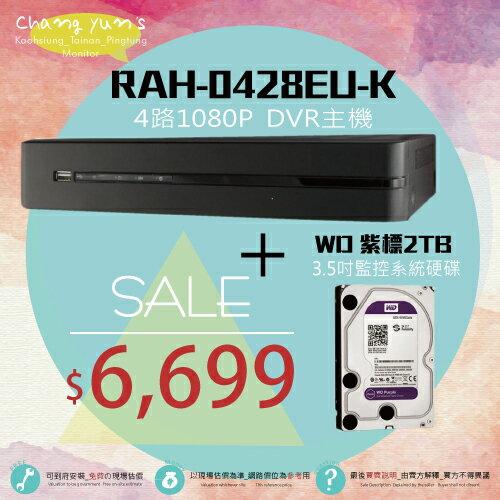 高雄/台南/屏東監視器 RAH-0428EU-K AHD 4路-DVR 1080P 監控主機 +WD10PURX 紫標 2TB 3.5吋監控系統硬碟