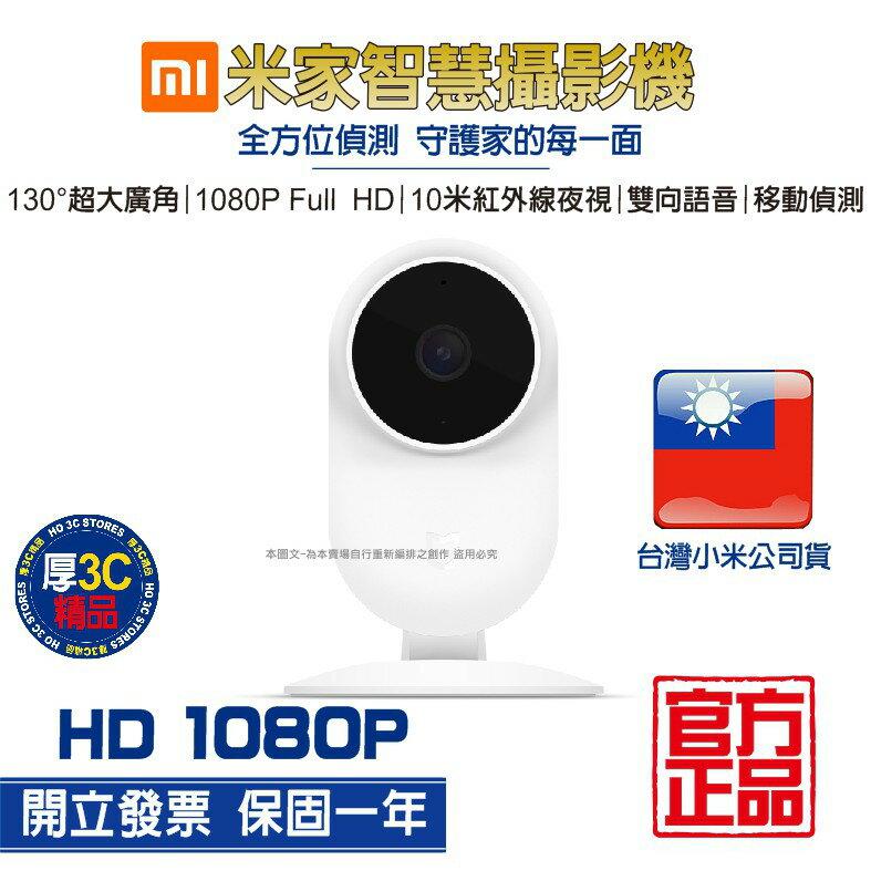 【現貨】台灣小米公司貨 米家智慧攝影機 手機監控 幼兒監控 錄影機 遠端監控
