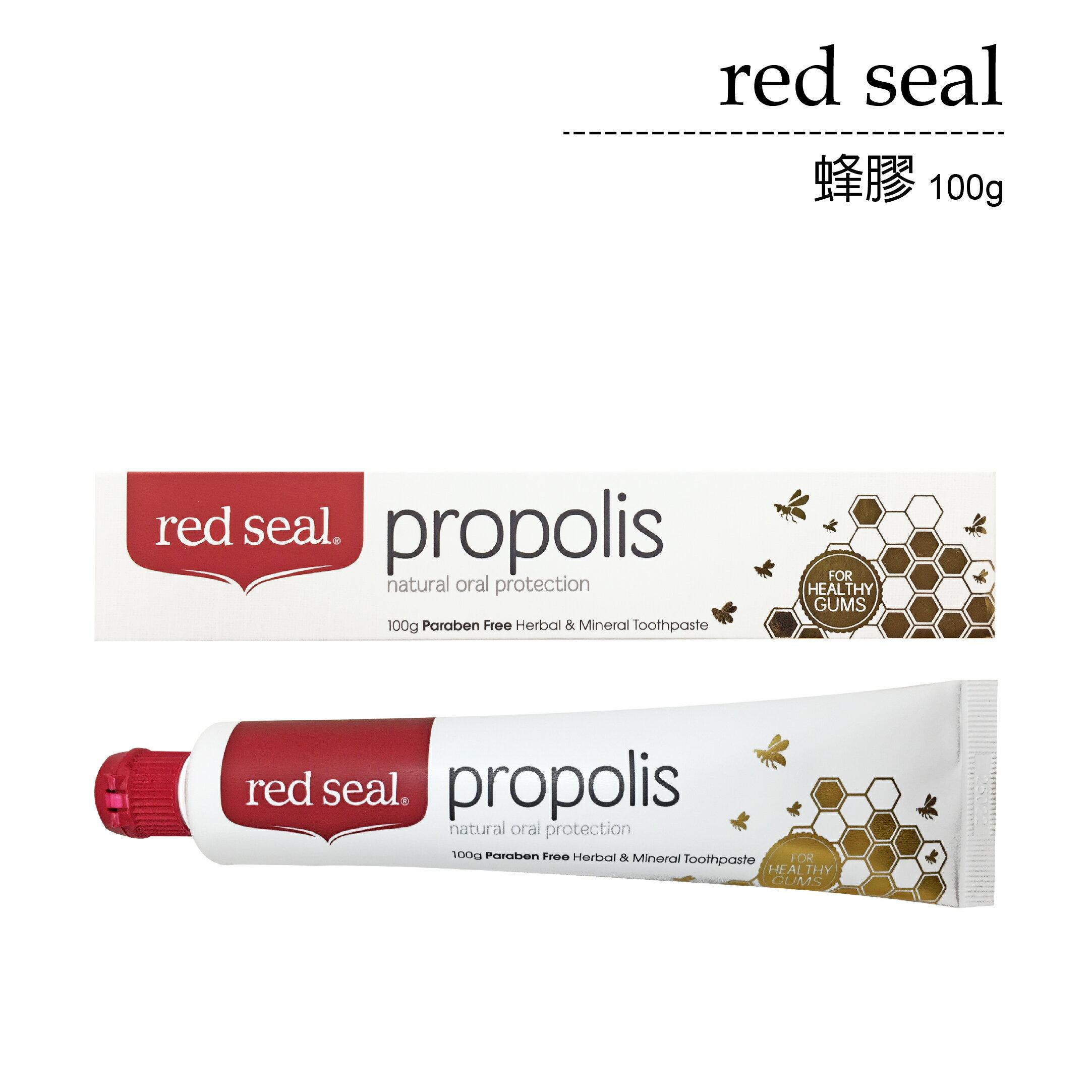 紐西蘭Red Seal 蜂膠牙膏 100g