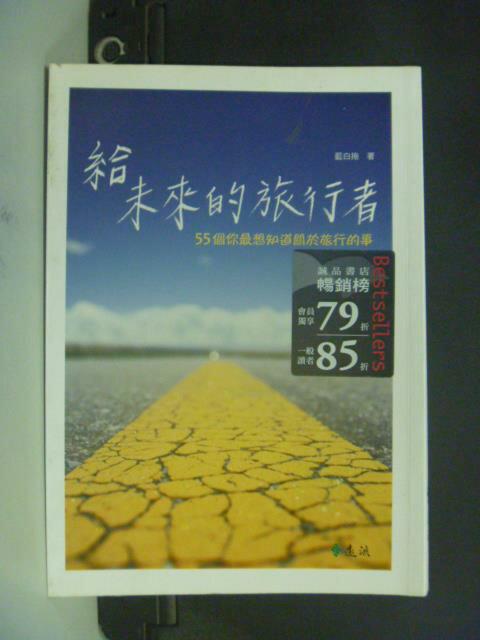【書寶二手書T5/旅遊_GGS】給未來的旅行者_劉哲瑜(藍白拖)