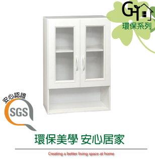 【綠家居】凱迪環保2.1尺塑鋼浴室二門吊櫃收納吊櫃(三色可選)