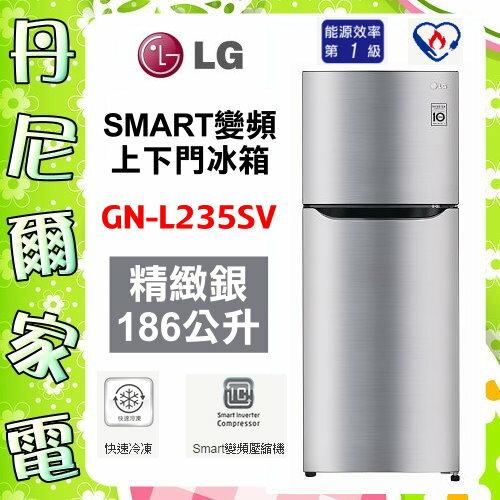 【LG 樂金】186公升變頻上下門冰箱《GN-L235SV》原廠保固