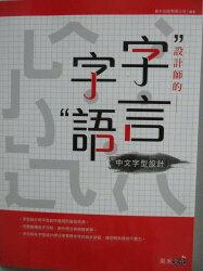 【書寶二手書T8/設計_QJR】設計師的字言字語-中文字型設計_善本出版有限公司