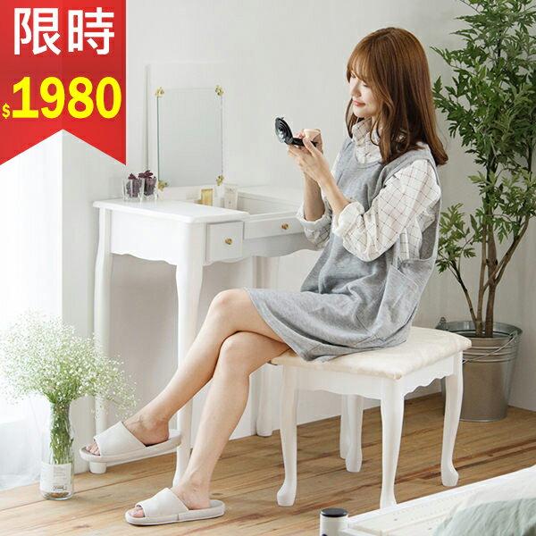 化妝品 收納/化妝台/化妝桌 公主典雅掀鏡兩用化妝書桌椅組 MIT台灣製 完美主義【I0089】