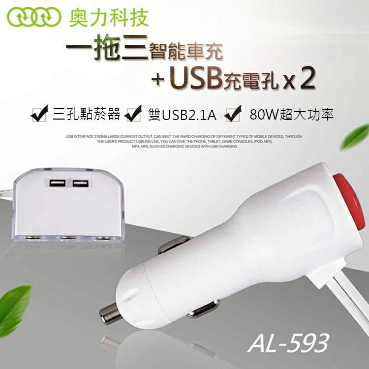 精品系列 AL-593 一拖三智能車充 雙USB + 3孔點煙器 按鈕開關式 2.1A 一分三 擴充座 車用充電器