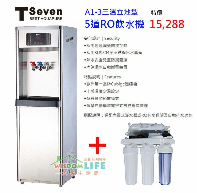 【大墩生活館】T-Seven A1-3三溫立地煮沸型飲水機,免喝生水,搭配5道標準RO機,15288元。