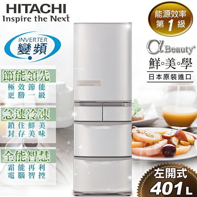 【日立HITACHI】日本原裝變頻401L。左開五門電冰箱。香檳不鏽鋼/(RS42GJL/RS42GJL_SN)