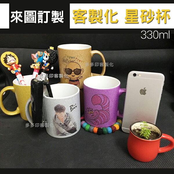 多多印客製化個性創意禮贈品:【多多印客製化訂製商品】珠光星砂馬克杯咖啡杯影像杯個性個人來圖訂製訂做