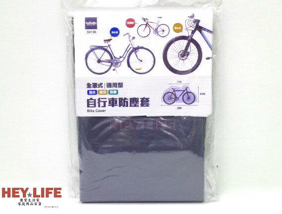 【HEYLIFE優質生活家】貼心自行車防塵套 防塵袋 腳踏車 台灣製造品質保證