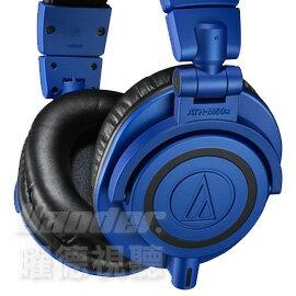【曜德】鐵三角 ATH-M50xBB 藍色 限定版 專業監聽 耳罩式耳機 M50更新 ★免運★送收納袋★