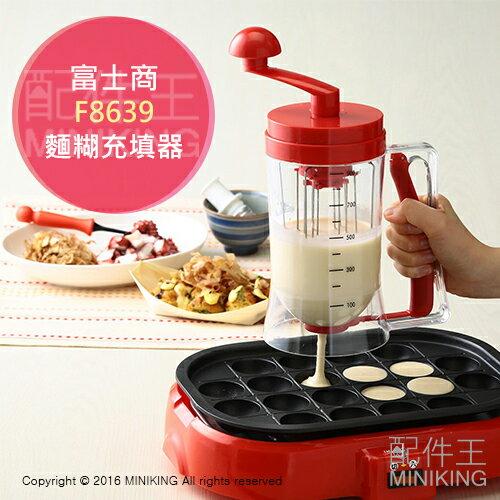 【配件王】日本代購 富士商 F8639 章魚小丸子/鬆餅 定量器 給漿器 可控制份量 攪拌機 按壓式 麵糊充填器