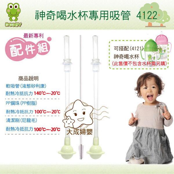【大成婦嬰】DOOBY 大眼蛙 神奇喝水杯200CC專用吸管(4122)  替換吸管 - 限時優惠好康折扣
