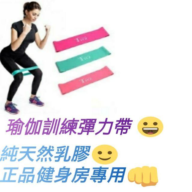 瑜伽健身拉力阻力帶 彈力帶 拉力圈 塑身拉力環 健身彈力訓練 家用健身器材