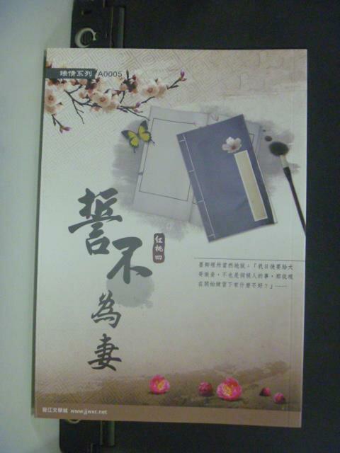 【書寶二手書T1/言情小說_GTA】誓不為妻_紅桃四