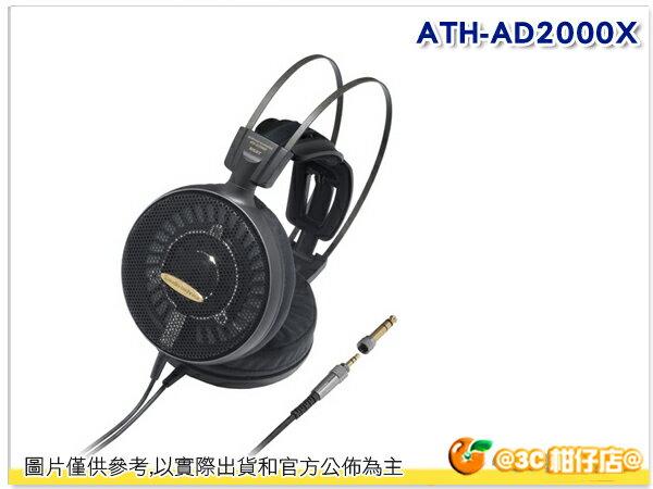 鐵三角 ATH-AD2000X AIR DYNAMIC開放式耳機 鎂合金框架 3D翼狀頭墊 高音質 公司貨保固一年
