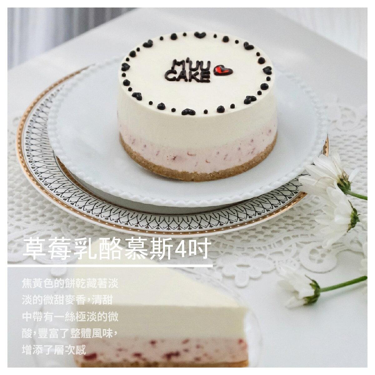 【 M'uu Cake霂克】草莓乳酪慕斯 4吋/6吋