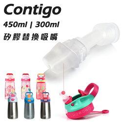 美國 Contigo 康迪克水壺 兒童吸管杯替換吸嘴 配件 790626