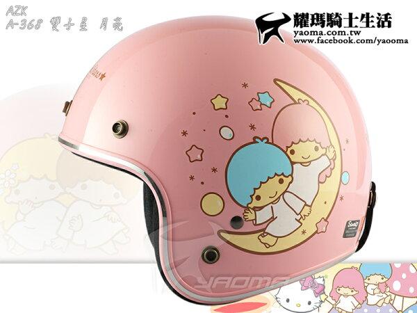 耀瑪騎士生活館:AZK安全帽|雙子星月亮粉紅KIKILALA『正版三麗鷗認證』復古帽A-368『耀瑪騎士生活機車部品』