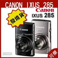 Canon數位相機推薦到佳能 CANON IXUS 285 數位相機 時尚輕薄 2020萬像素 12倍變焦 台灣佳能公司貨 送副電 免運 可傑就在可傑推薦Canon數位相機