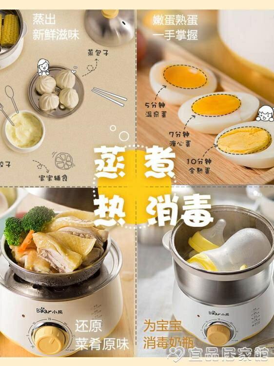 煮蛋器 小熊蒸蛋器家用雙層定時早餐神器多功能早餐機小型煮蛋器小熊電器