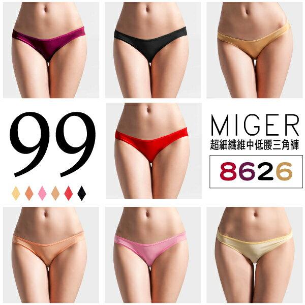 【MIGER密格內衣】超細纖維中低腰三角褲-台灣製-(編號:8626)