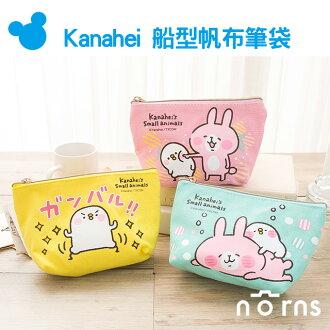 NORNS【Kanahei船型帆布筆袋】化妝包 正版卡娜赫拉的小動物 P助 小兔兔 收納包