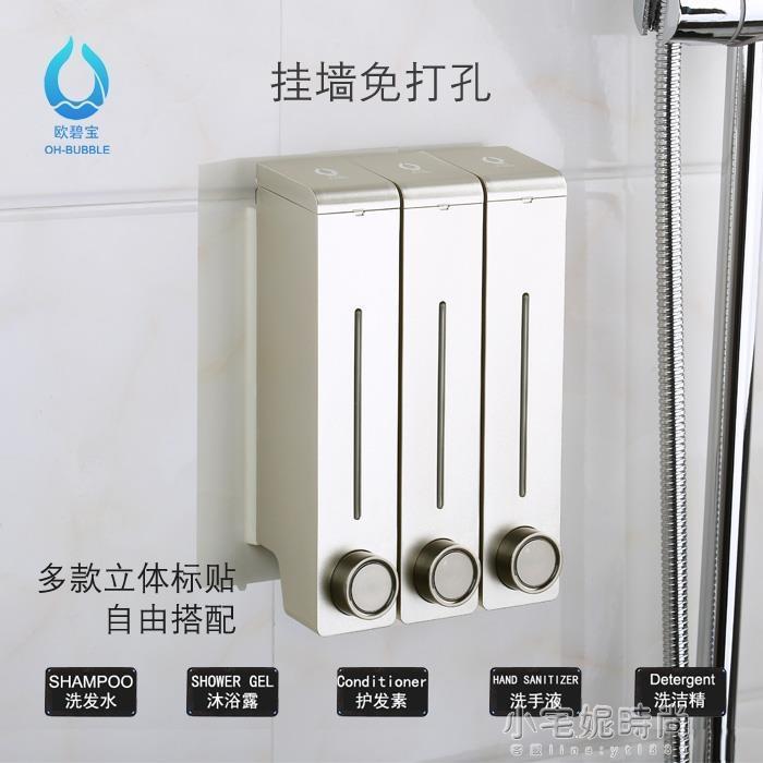 給皂機  歐碧寶浴室免打孔雙頭皂液器衛生間洗髮水沐浴露盒壁掛式洗手液瓶