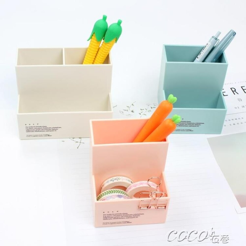 筆筒 創意簡約時尚素色辦公桌面收納盒 兩格/三格學生多功能小清新筆筒 coco衣巷