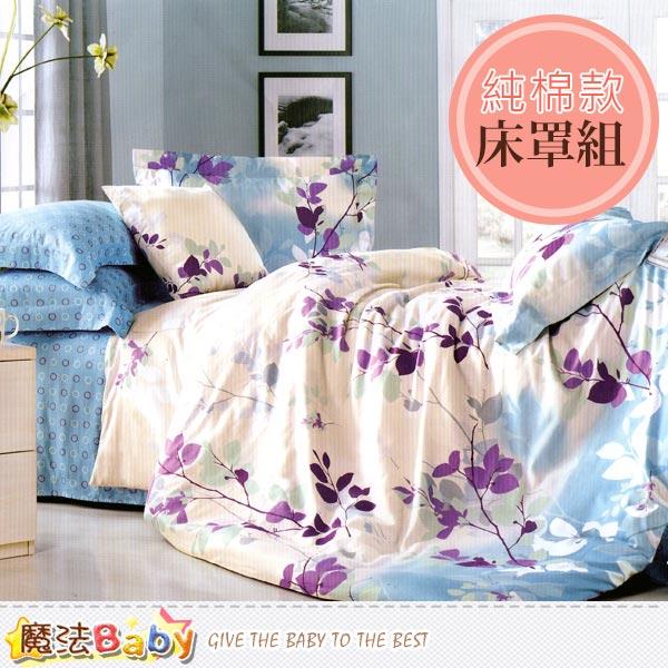 純棉5x6.2尺雙人床罩組 魔法Baby~w05007