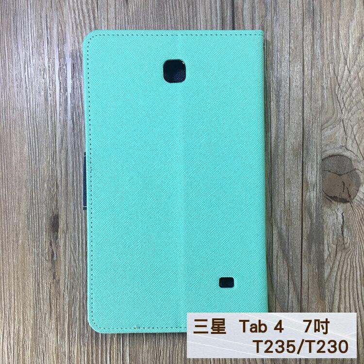 全盛網路通訊 福利品 平板側翻皮套 SAMSUNG Galaxy Tab 4 7吋 T235/ T230 撞色皮套 可立式 插卡 保護套