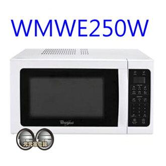 Whirlpool 惠而浦 25公升微電腦微波爐 WMWE250W
