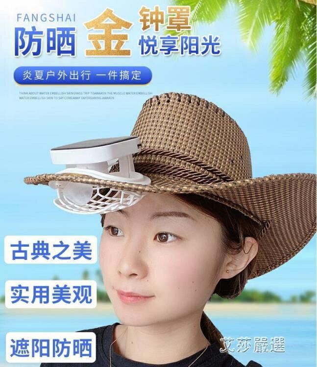 風扇帽太陽能風扇帽子太陽能充電帶風扇的帽子成人男女遮陽防曬牛