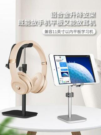 耳機架 耳機支架金屬創意桌面beats索尼頭戴式耳麥雷蛇Rog電腦遊戲耳機掛鉤收納架子宿舍通用多功能展示托架手機底座『SS4516』
