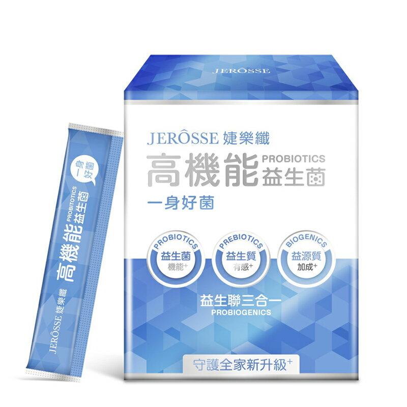 【3盒入+分期0利率】JEROSSE 婕樂纖 高機能益生菌 貨到付款 6期0利率 不適用折扣碼折價券 1