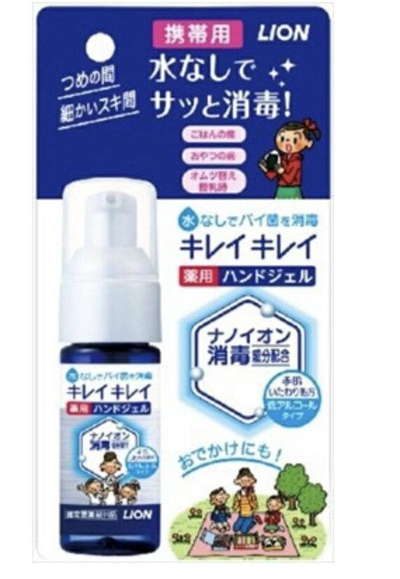 防疫特區 日本製 日本獅王Lion藥用乾洗手凝膠 攜帶型 消毒 殺菌 乾洗手 日本代購